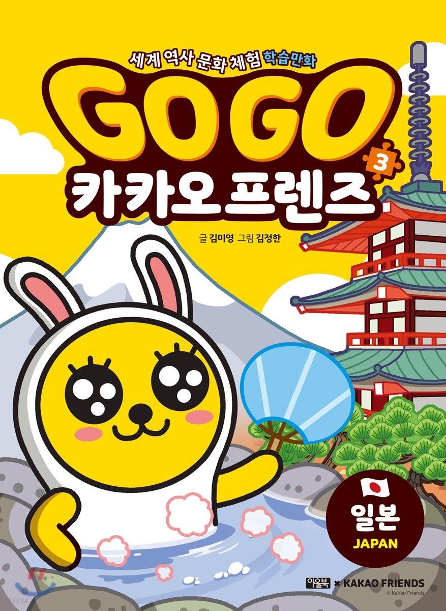 Go Go 카카오프렌즈 3