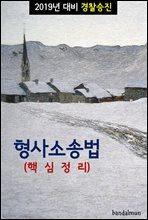 2019년 대비 경찰승진 형사소송법 (핵심정리)