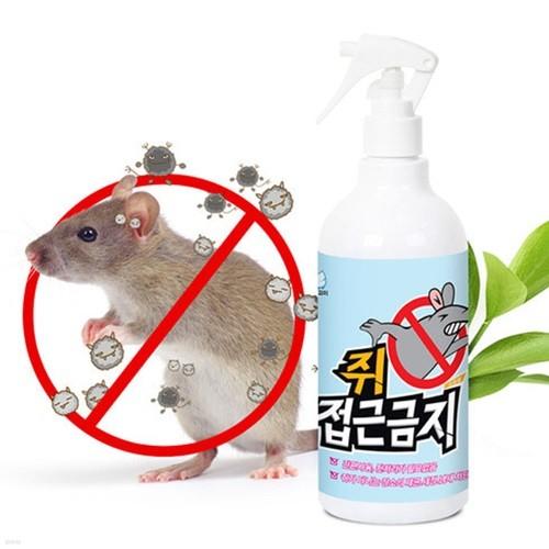 사람에게 무해한 쥐 접근금지(500ml)