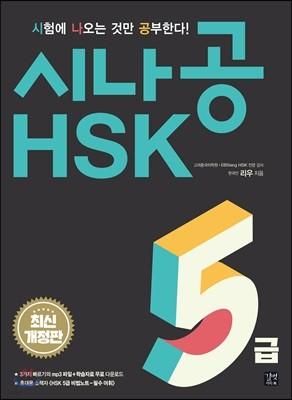 시나공 HSK 5급