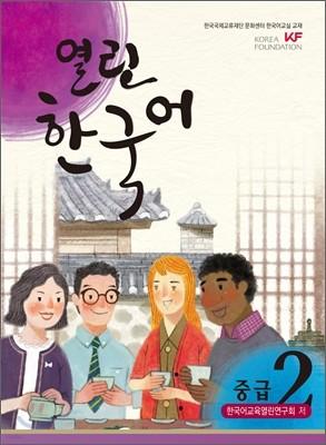 열린한국어 중급 2