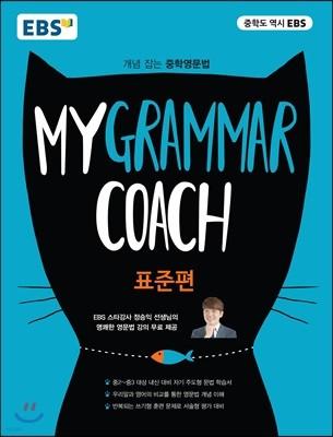 EBS My Grammar Coach 표준편