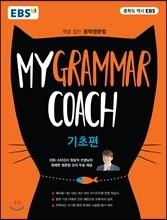 EBS My Grammar Coach 기초편