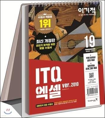 2019 이기적 ITQ 엑셀 2010(스프링)