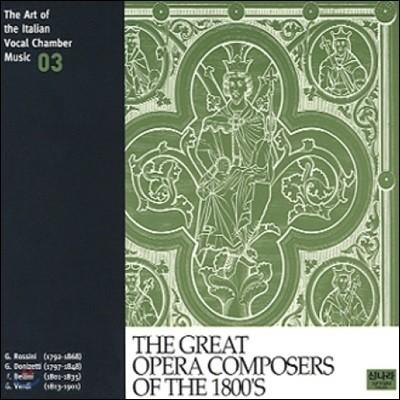 이태리 실내 성악 선집 3 - 1800년대 위대한 오페라 작곡가들 (The Art of the Italian Vocal Chamber Music 3 - The Great Opera Composers of the 1800's)