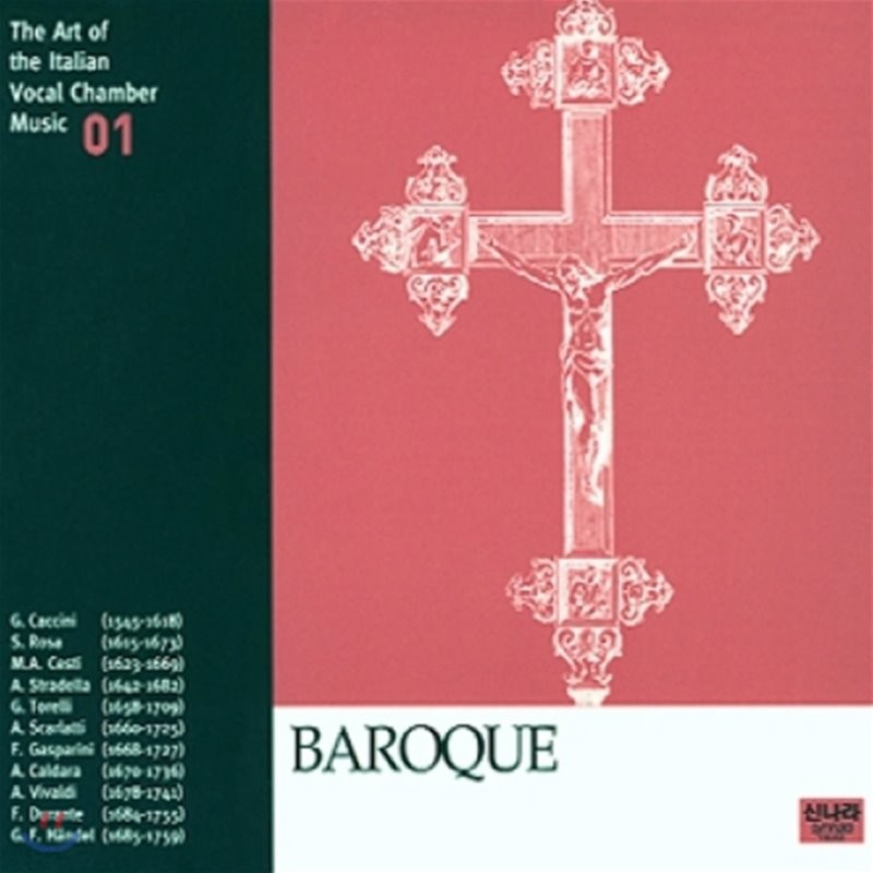 이태리 실내 성악 선집 1 - 바로크 (The Art of the Italian Vocal Chamber Music 1 - Baroque)