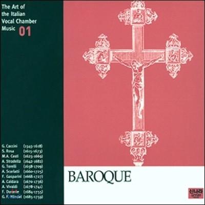 이태리 실내 성악 선집 1 - 바로크 (The Art of the Italian Vocal Chamber Music 1 - Baroque)