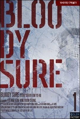 [세트] [BL] 블러디 슈어(Bloody Sure) (총2권/완결)