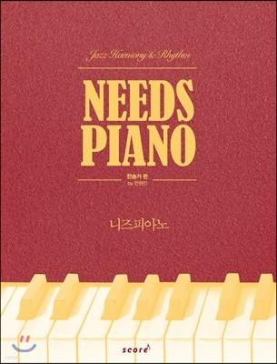 NEEDS PIANO 니즈피아노 - 찬송가편