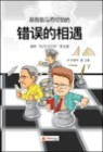 """만화 권력과 신앙 """"權力與信仰"""" 普及版 (중국어 보급판)"""