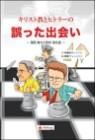 """만화 권력과 신앙 """"權力と信仰"""" 普及版 (일본어 보급판)"""