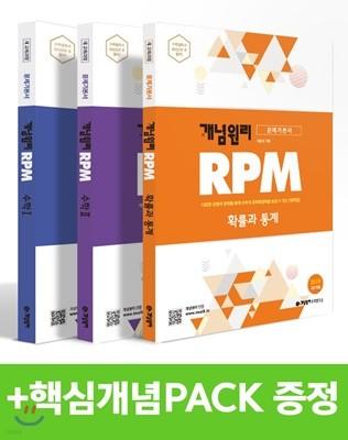 고등 개념원리 RPM 수능 나형 세트