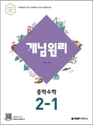 개념원리 중학수학 2-1 (2019년)