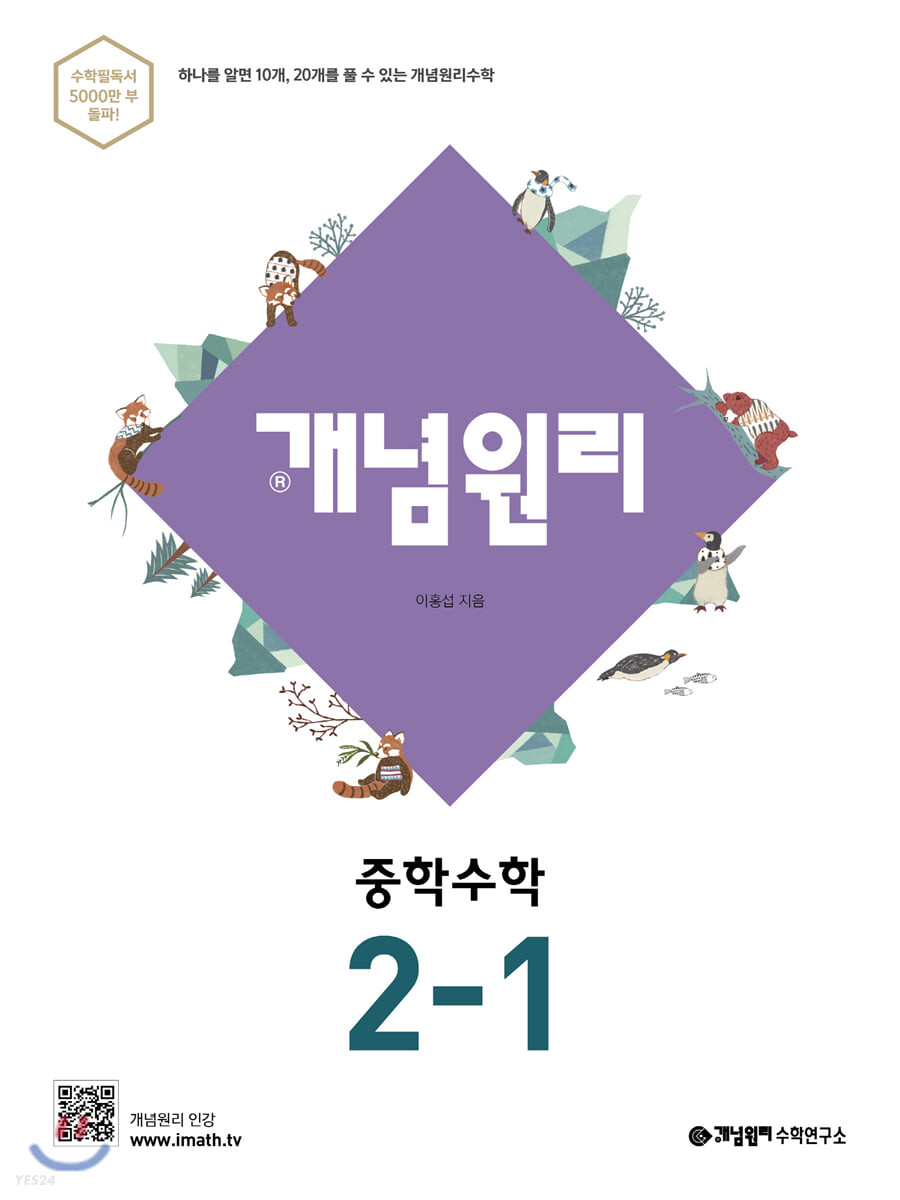 개념원리 중학 수학 2-1 (2021년용)
