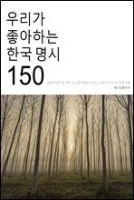우리가 좋아하는 한국 명시 150