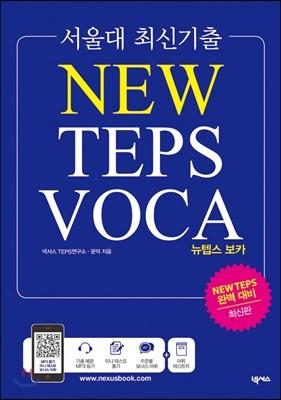 서울대 최신기출 NEW TEPS VOCA