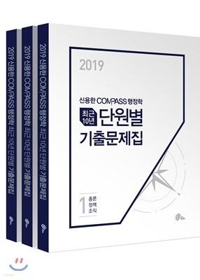 2019 신용한 COMPASS 행정학 최근 10년 단원별 기출문제집