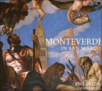 Odhecaton 몬테베르디: 미사, 글로리아 외 (Monteverdi in San Marco)