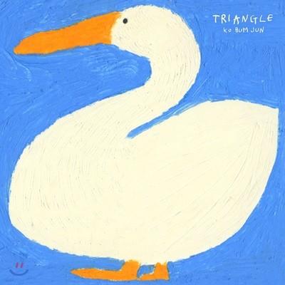 고범준 - Triangle [화이트 컬러 한정반 LP]