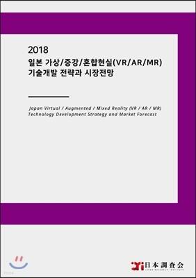 2018 일본 가상/증강/혼합현실(VR/AR/MR) 기술개발 전략과 시...