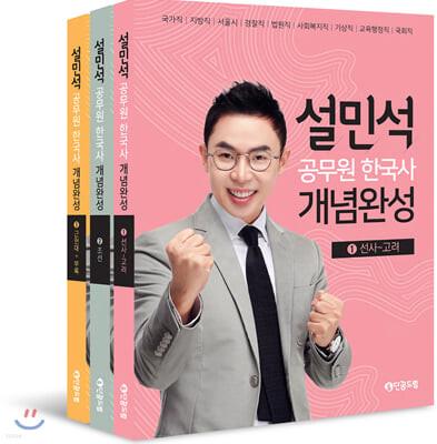 2019 설민석 공무원 한국사 개념완성 세트