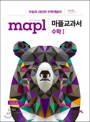 MAPL 마플 교과서 수학 1 (2019년용)