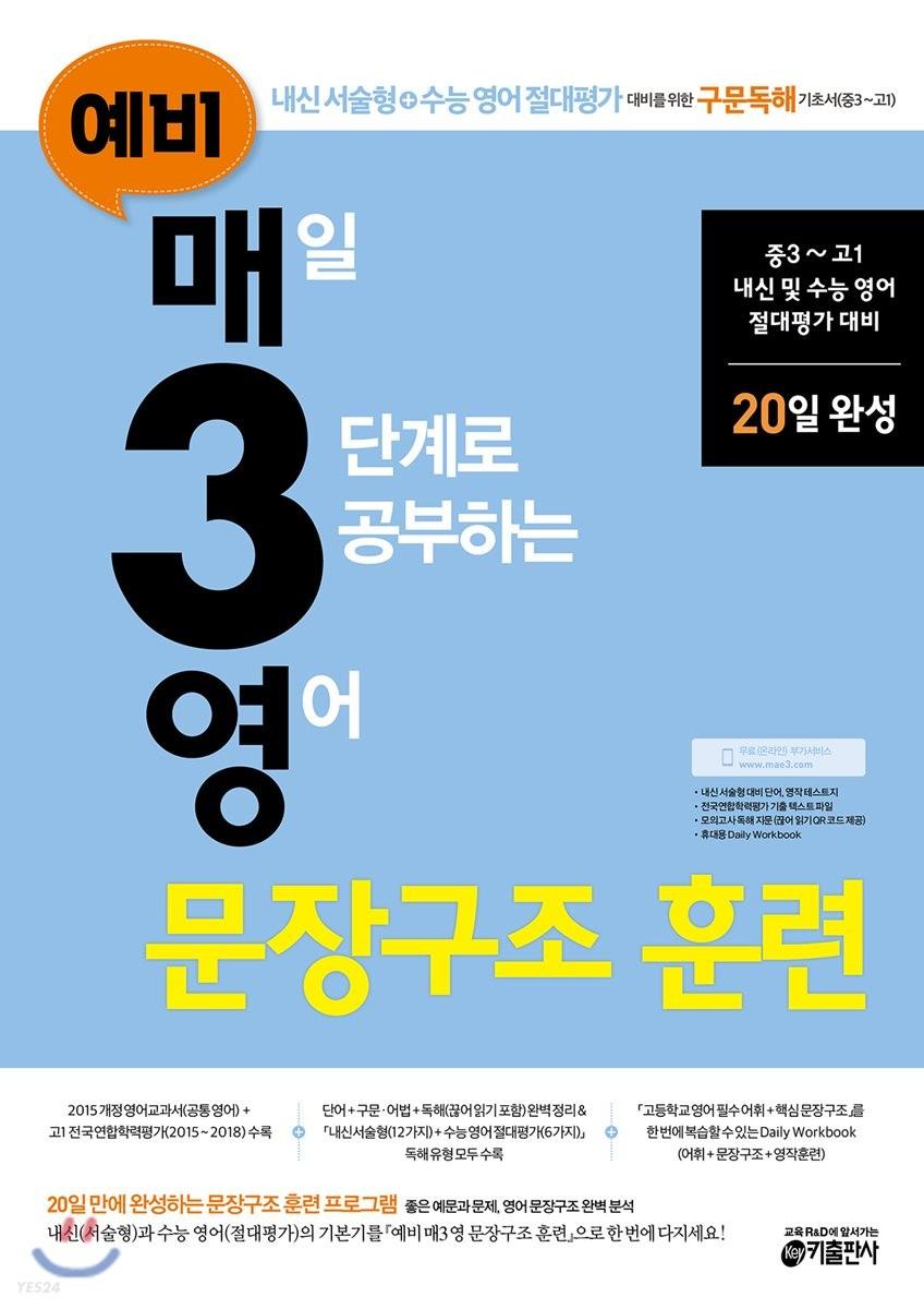 예비 매3영 매일 3단계로 공부하는 영어 문장구조 훈련