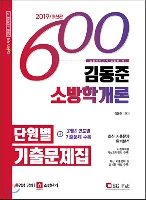 2019 김동준 소방학개론 단원별 기출문제집 600
