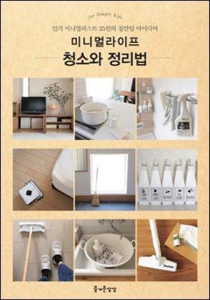 [대여] 미니멀라이프 청소와 정리법