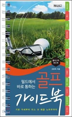 필드에서 바로 통하는 골프 가이드북