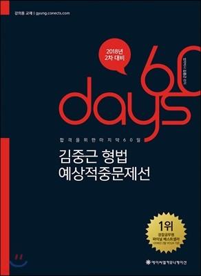 2018 ACL 김중근 형법 예상적중문제선 2차 대비