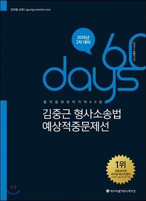 2018 ACL 김중근 형사소송법 예상적중문제선 2차 대비