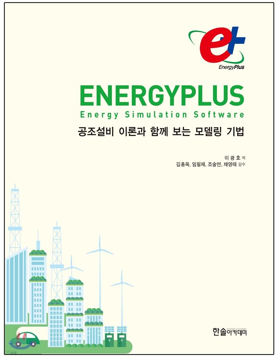 EnergyPlus 에너지플러스