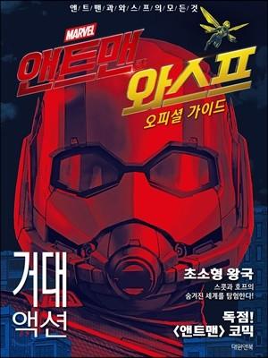 마블 앤트맨과 와스프 오피셜 가이드