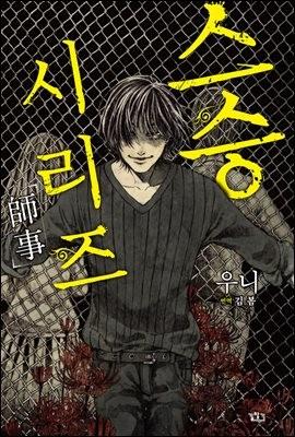 스승 시리즈 - 師事(사사)