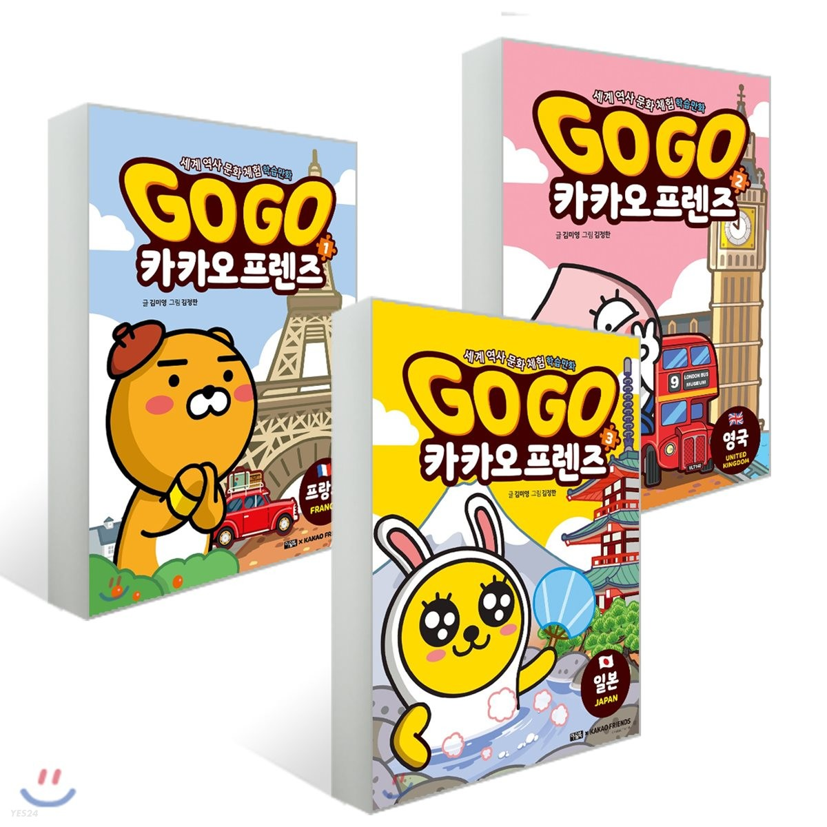 Go Go 카카오프렌즈 1~3권 세트