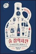 [대여] 술 잡학사전