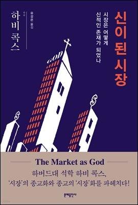 [대여] 신이 된 시장