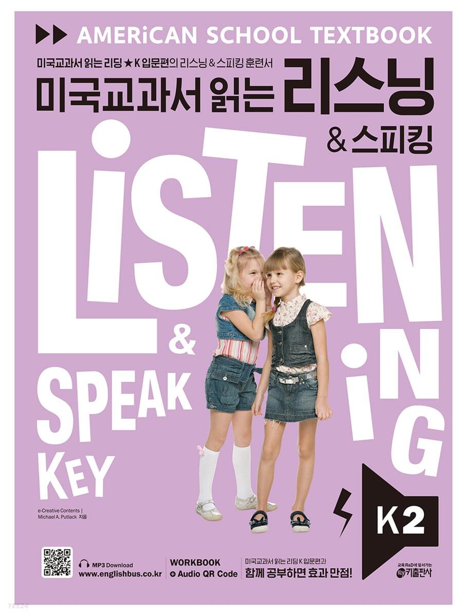 미국교과서 읽는 리스닝 & 스피킹 Listening & Speaking Key K 2