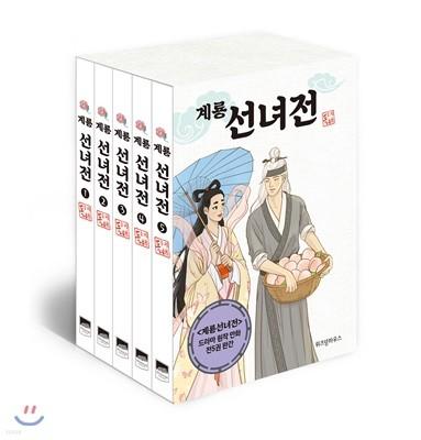 계룡선녀전 5권 세트