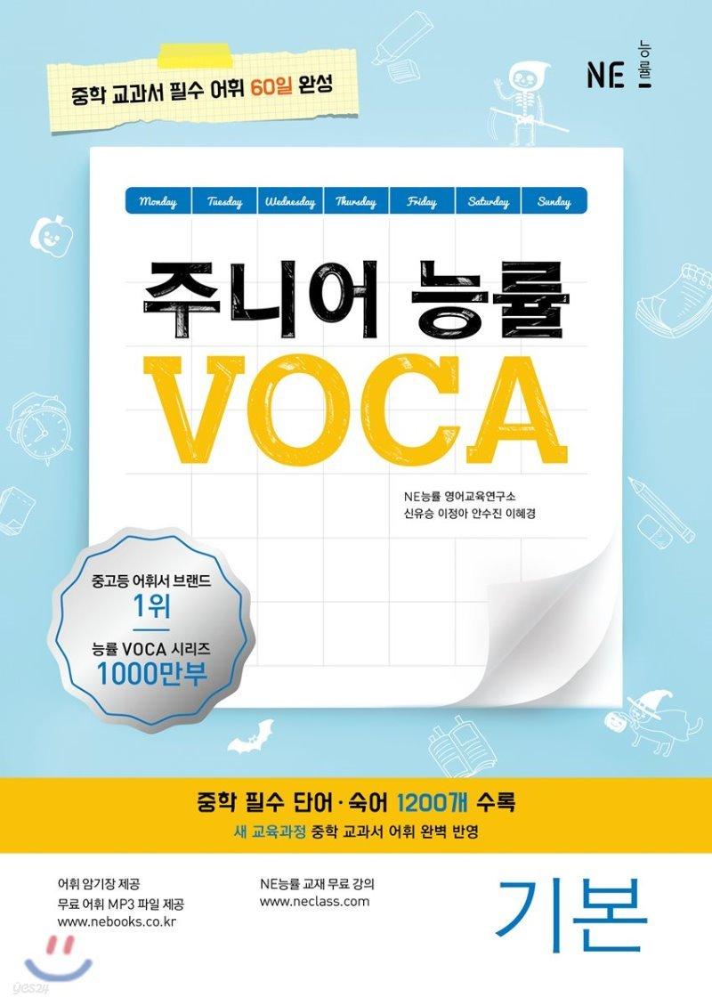 주니어 능률 VOCA 보카 기본