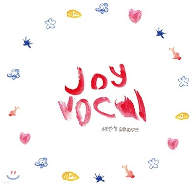 조이보컬 (Joy vocal) - Let's Leave