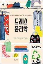 [대여] 드레스 윤리학