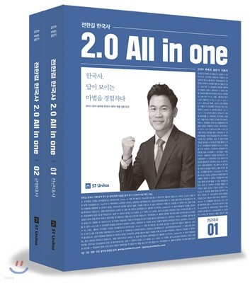 2019 전한길 한국사 2.0 All in one