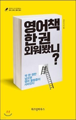 (문고판) 영어책 한 권 외워봤니?