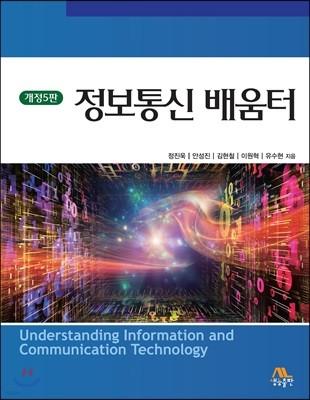 정보통신 배움터