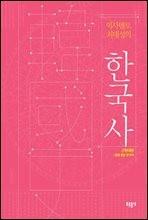 역사멘토 최태성의 한국사 근현대편