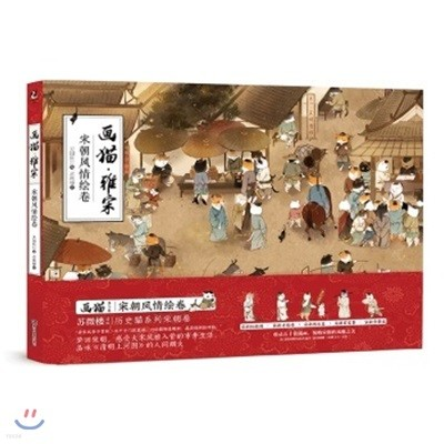 畵猫·雅宋 宋朝風情繪卷 : 화묘몽당 2편 : 예송
