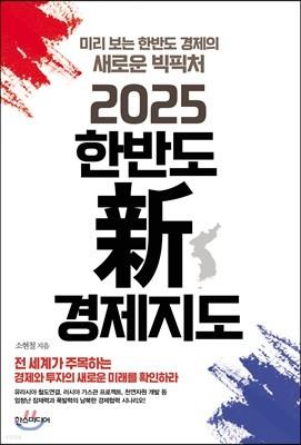 2025 한반도 新경제지도