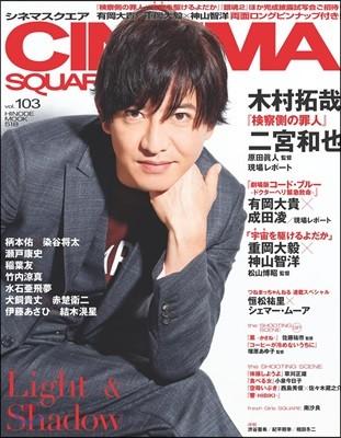 CINEMA SQUARE(シネマスクエア) Vol.103